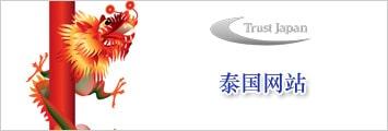 泰国调查网站【中文】